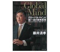 グローバル・マインド 超一流の思考原理 日本人はなぜ正解のない問題に弱いのか 藤井清孝 著 ~骨太な生き方と構想力の鍛錬で危機を打破する