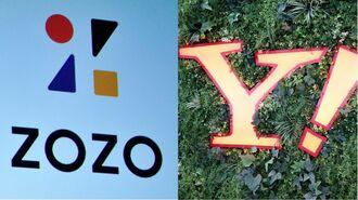 ヤフーのZOZO買収がアマゾンを意識する理由
