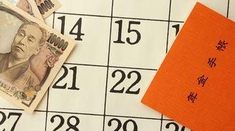 来年の年金給付が「増える」ことの代償は何か