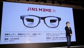 JINS、ウェアラブル端末が示唆する「新事業」