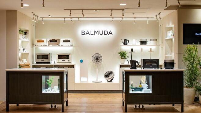 バルミューダ、一目置かれる「芸術経営」の神髄