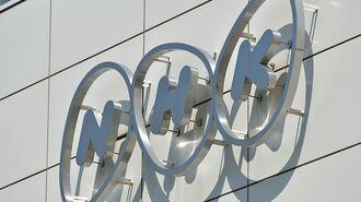 NHK「契約・集金スタッフ」の圧力強化する狙い