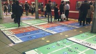 京急が「整列乗車位置」を4つに増やした理由