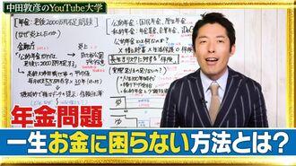 中田敦彦が「YouTubeの世界」でも成功した必然