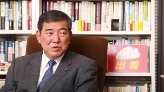 石破茂が指摘する「日本に必要な鉄道政策」