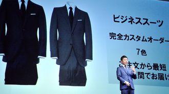 "「ZOZOスーツ」に感じる""モヤモヤ感""の正体"