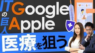 グーグル、アップルが医療を狙う理由【動画】