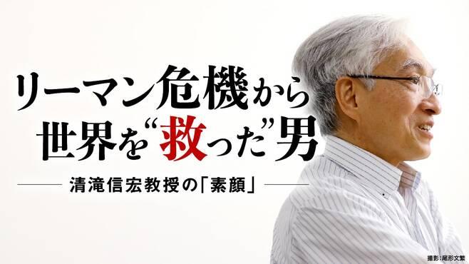 """リーマン危機の淵から世界を""""救った""""男の素顔"""