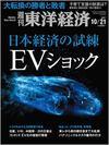EV(電気自動車)ショック<br>大転換の勝者と敗者