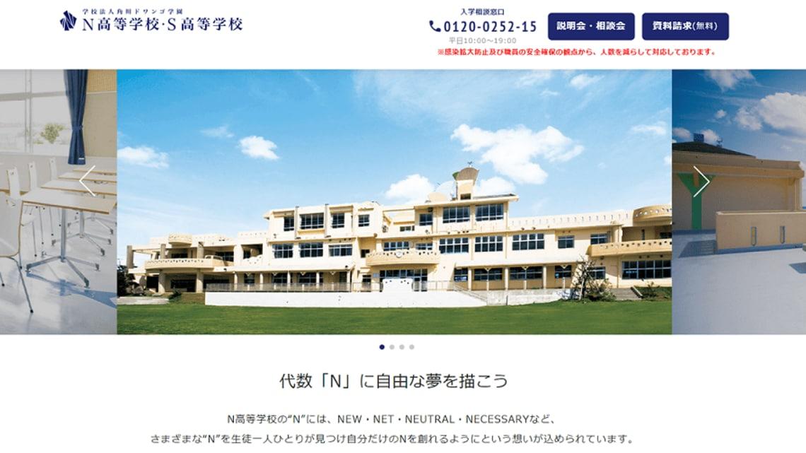 日本 一 の マンモス 校