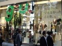 ファーストリテが「ジーユー」旗艦店、ファッションと低価格の両立目指す