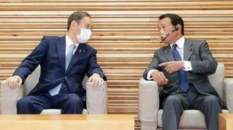 菅政権、舞台裏で展開する「3大実力者」の暗闘