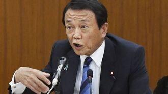 「すべては佐川と理財局」で財務省は本命温存