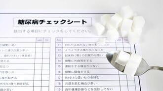 日本人の5人に1人「糖尿病」じわり進行する怖さ