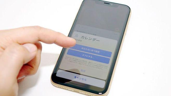 iPhoneの「通知」を必要なものだけに整理する技