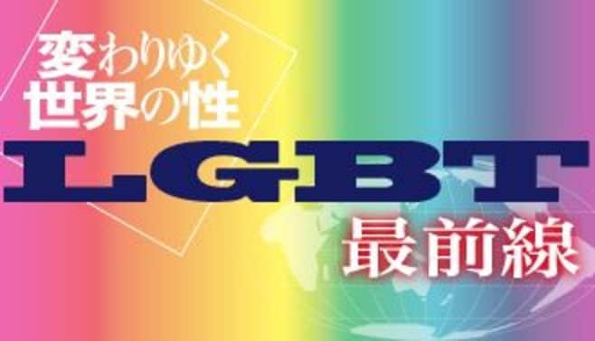 首相夫人も参加、LGBTパレードin原宿