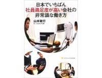 日本でいちばん社員満足度が高い会社の非常識な働き方 山本敏行著