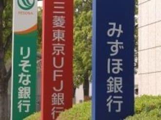 (第56回)金利変動に脆弱な日本の銀行資産構成