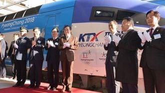 五輪会場と空港を直結「韓国高速鉄道」の実力