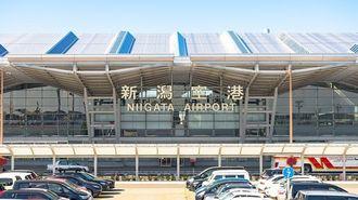 上越新幹線「新潟空港乗り入れ」は実現するか